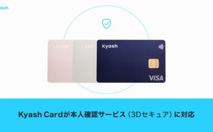Kyashが3Dセキュアに対応、PayPay、楽天ペイ、d払いなどスマホ決済での設定は可能?