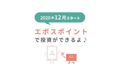tsumiki証券、エポスポイントで投資可能に