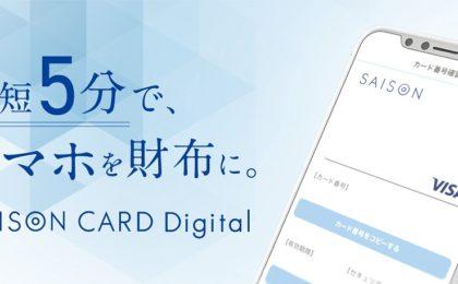クレディセゾンからデジタルクレジットカード登場、最短5分で発行、ポイント3%還元