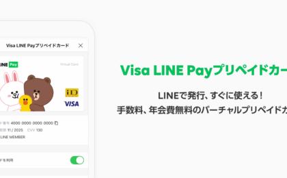 Visa LINE Payプリペイドカードが登場も還元なし!?LINEクレカと比較