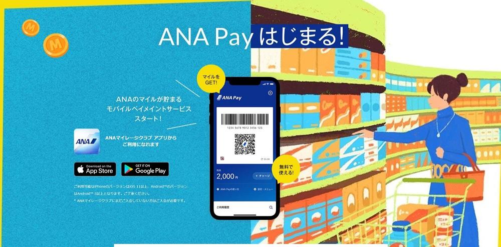 ANA Pay