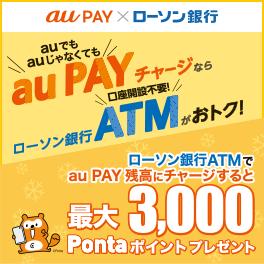 auPAY-ローソン銀行ATM