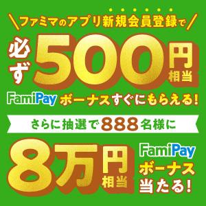 ファミペイ-新規キャンペーン