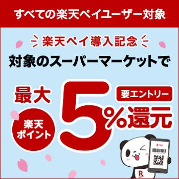 楽天ペイキャンペーン3月-スーパーマーケット