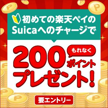 楽天ペイキャンペーン3月-Suicaチャージ