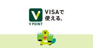 Vポイントアプリがリリース、VポイントをApple Pay、Google Payで払って0.25%還元!