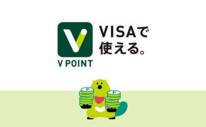 Vポイントアプリがリリース、VポイントがApple Payで利用可能に