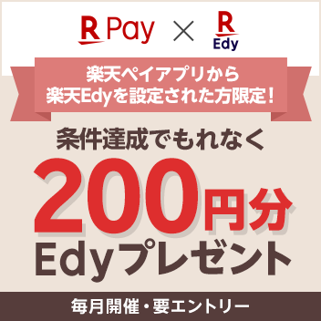楽天ペイ-4月キャンペーン_楽天Edy