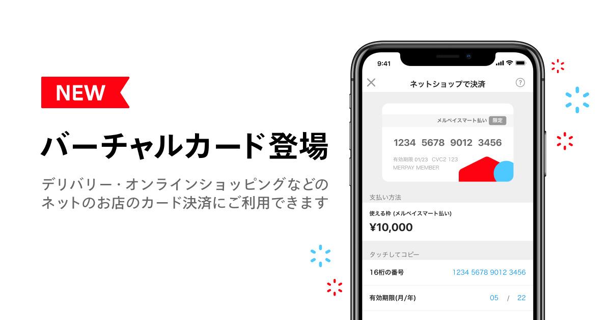 メルペイ-PRTIMES-Mastercard