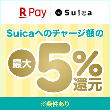 楽天ペイ-2021年5月キャンペーン_Suica