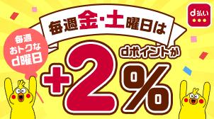 d払い-5月キャンペーン_ネット
