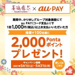 au PAY-2021年5月キャンペーン_かりゆしグループ