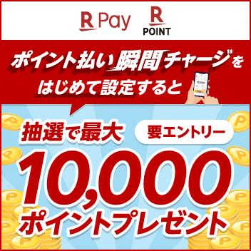 楽天ペイ-2021年5月キャンペーン_瞬間チャージ