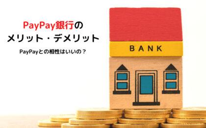 PayPay銀行の特徴やメリット・デメリット、PayPayとの相性は?