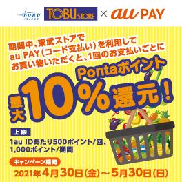 au PAY-5月キャンペーン_東武ストア