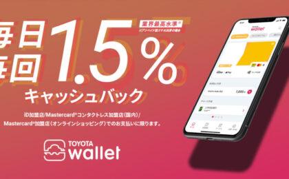 TOYOTA Walletが期限なしで1.5%キャッシュバックを開始!組み合わせで還元率アップも