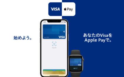 「Visaのタッチ決済」がApple Payでも対応開始。iD・QUICPayは引き続き使える?設定方法、使えるカードなど