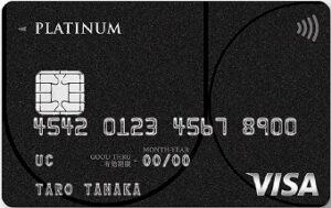 UCプラチナカード