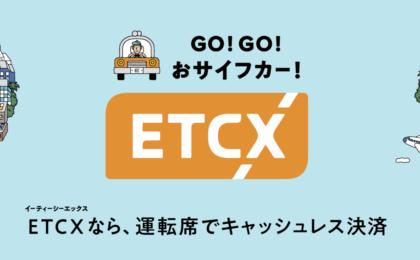 高速道路以外でもETC支払いができる「ETCX」開始。ドライブスルー、ガソリンスタンドなど利用可能に