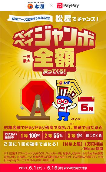 PayPay-6月キャンペーン-松屋