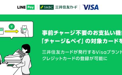 Vポイント0.5%還元!三井住友カード、LINE Pay「チャージ&ペイ」利用可能に