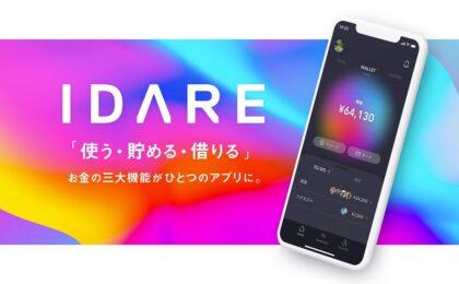 話題のアプリ「IDARE(イデア)」のおつり貯金とは?年間2%還元が受けられる条件など