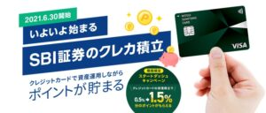 三井住友カード、SBI証券の投資信託が積立ができるサービス開始。楽天証券との違いを比較