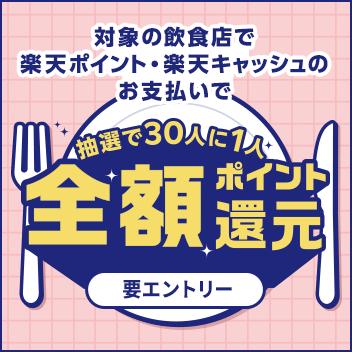 楽天ペイキャンペーン7月-食べて応援
