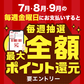 楽天ペイキャンペーン7月-金曜