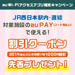 auPAYキャンペーン7月-JR西日本