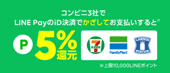 LINE Payキャンペーン7月-iD
