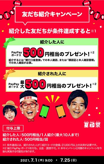 PayPayキャンペーン7月-友だち紹介
