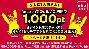 d払いキャンペーン7月-Amazon