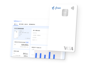 freee、統合型ビジネスカード「freeeカード Unlimited」β版秋に開始