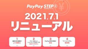 【2021年7月〜】PayPayステップの還元の仕組みを解説!条件達成の方法は?