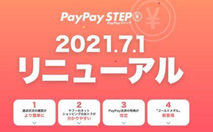 PayPayステップが7月よりリニューアル!  ヤフーカードは変わらずお得なのか?