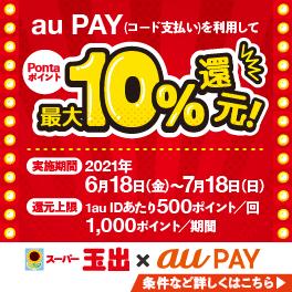 auPAYキャンペーン7月-玉出