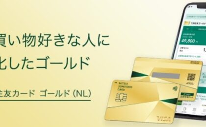三井住友カード ゴールドNL(ナンバーレス)が新登場!SNSで話題沸騰の理由は年会費にあった