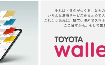「TOYOTA Wallet」にBank Pay搭載。三菱UFJ 、みずほ銀行の口座から即時引き落とし可能へ