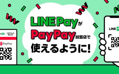 LINE Pay、PayPay加盟店でも利用可能に。その場合LINEポイントは貯まる?