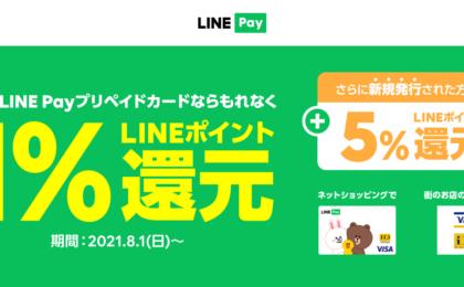 Visa LINE Pay プリペイドカード、1%の LINE ポイント還元! 他のLINE 系カードとの違いも解説