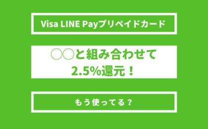 Visa LINE Pay プリペイドカード、1%(+5%)の LINE ポイント還元! TOYOTA Walletとの組み合わせに妙味あり