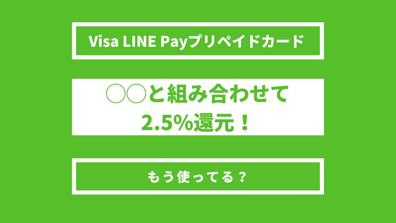 Visa LINE Payプリペイドカード