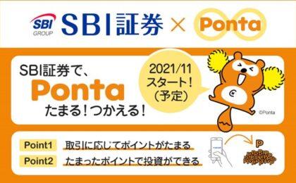 SBI証券 Pontaポイントが取引実績に応じて貯まるサービススタート。投資信託の買付に利用も可能。Tポイントとの違いは?