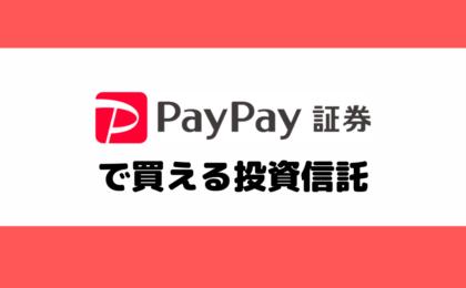PayPay証券の投資信託どう使う? 1000円から購入可能、購入換金手数料も無料