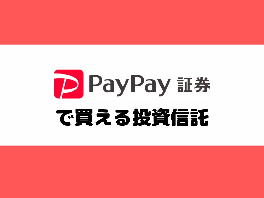 PayPay証券で買える投資信託