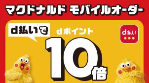 d払い-10月キャンペーン-マクドナルド