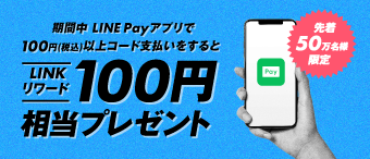 LINE Pay-10月キャンペン-LINKリワード