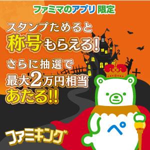 ファミペイ-10月キャンペーン-ファミキング