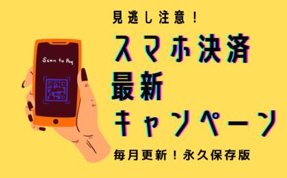 【2021年9月最新版】スマホQR決済アプリキャンペーン一覧!PayPay、LINE Pay、楽天ペイ、d払い、au PAY、メルペイ、ファミペイなど